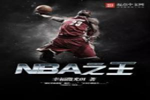 NBA之王