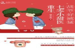 重生七零小甜医:战爷,好威猛!